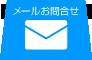 メールお問合せ
