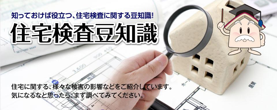 住宅検査豆知識