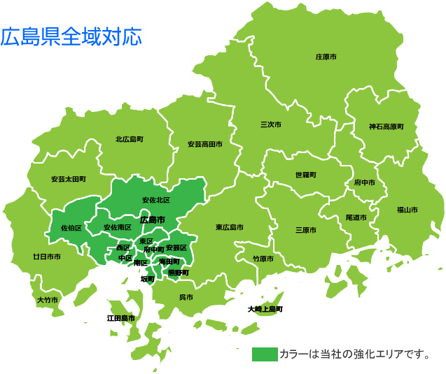 広島県対応地域