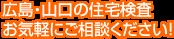 広島・山口の住宅検査、お気軽にご相談ください!