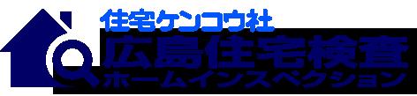 広島住宅検査