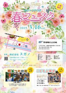 展示会パンフ 2019春_1のサムネイル